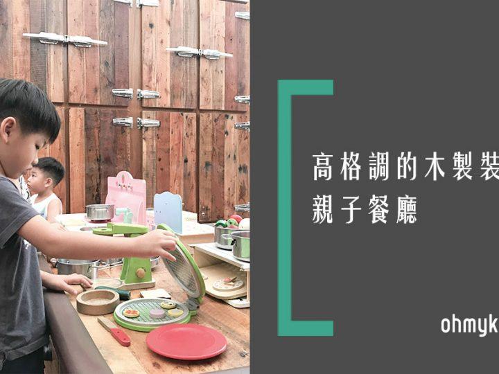 【台灣親子遊】台北親子餐廳 X 有機健康料理 產地直送到餐桌