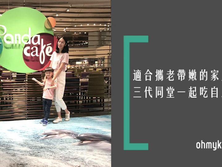 【親子食記】CP值超高自助餐 親民價錢附設兒童遊戲室@悅來酒店
