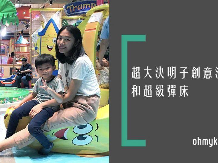 【親子好去處】沙田區新放電場 超大決明子沙池