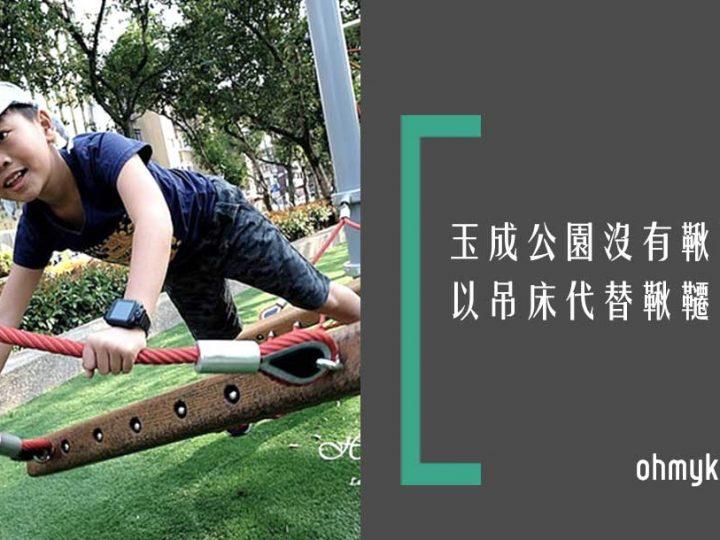 【台北親子景點】特色公園│玉成公園~大鯨魚游進城市!