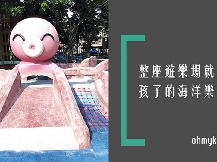【新北市特色公園】板橋溪北公園~大章魚溜滑梯來啦!