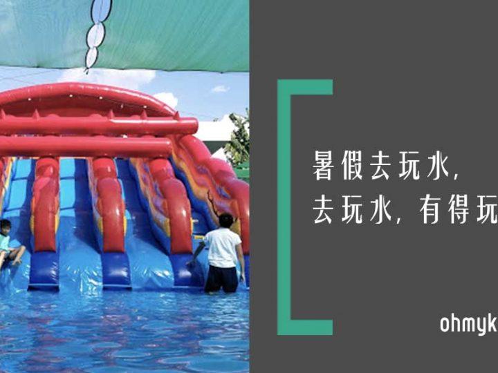 【平玩親子2日一夜】玩水+AR解謎+回本自助餐 @ 天水圍好去處