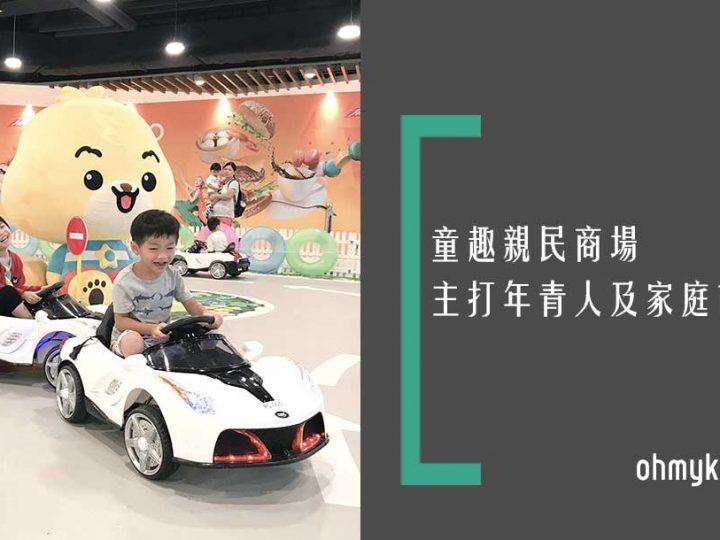 【親子商場】玩電動車充氣彈床@馬鞍山We Go Mall