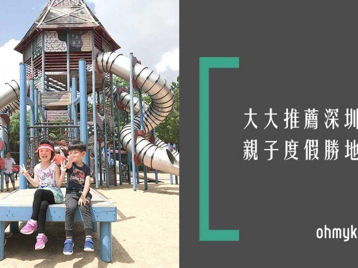 【親子度假天堂】深圳觀瀾湖2日1夜輕旅行 玩樂篇: 生態體育園、蹦床公園、觀瀾湖新城