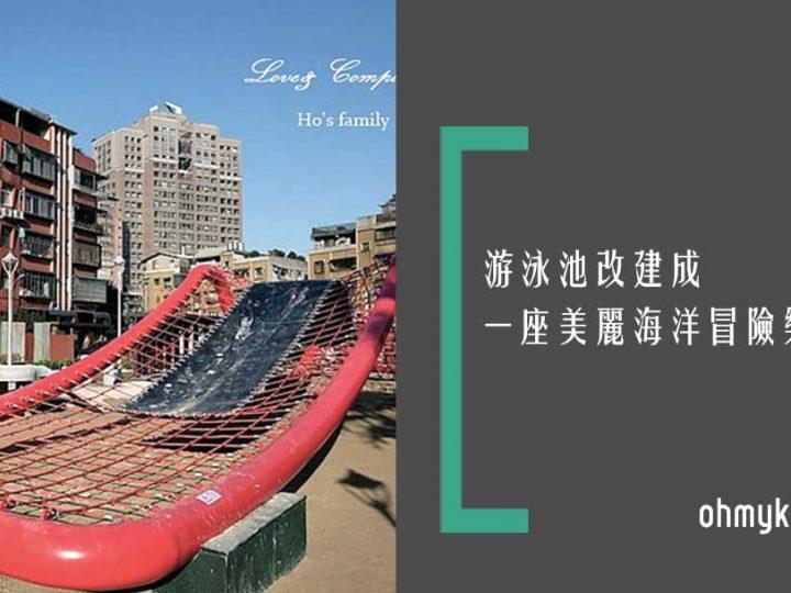 【新北市特色公園】泳池變身海洋共融兒童遊戲場