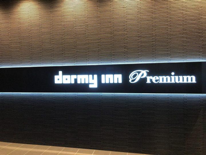 【旅遊資訊】名古屋 | Dormy Inn Premium Sakae榮豪華多米酒店(免費溫泉及宵夜拉麵)