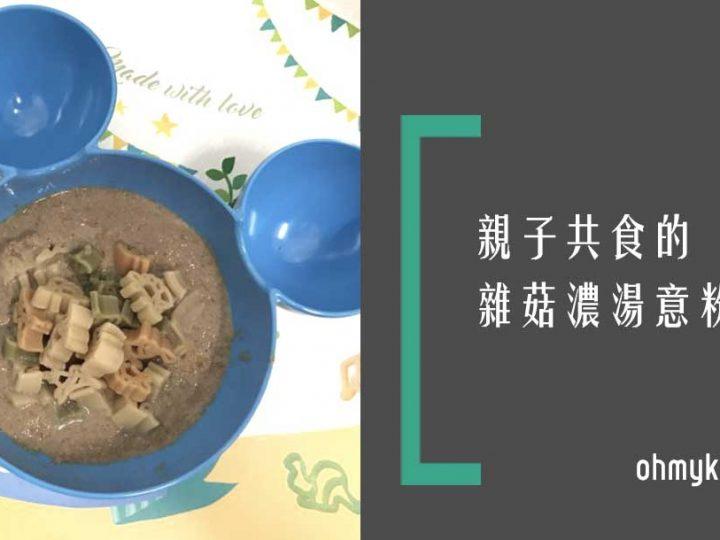 【幼兒食譜】雜菇濃湯配有機意粉