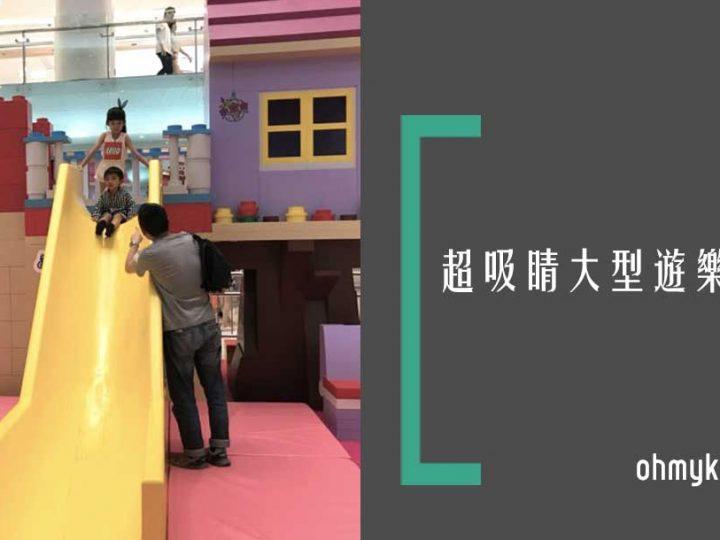 【免費限時活動】荃灣廣場xLEGO 我們的遊樂場