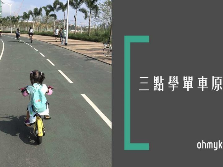 怎樣學踩單車?