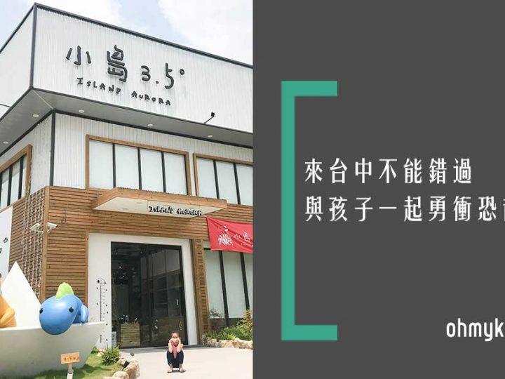 【台灣親子遊】台中最新爆紅日系小清新親子餐廳 無限時任玩