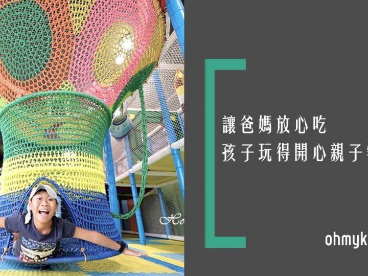 【宜蘭親子餐廳】夢幻baby親子餐廳~三層樓大空間盡情FUN電!