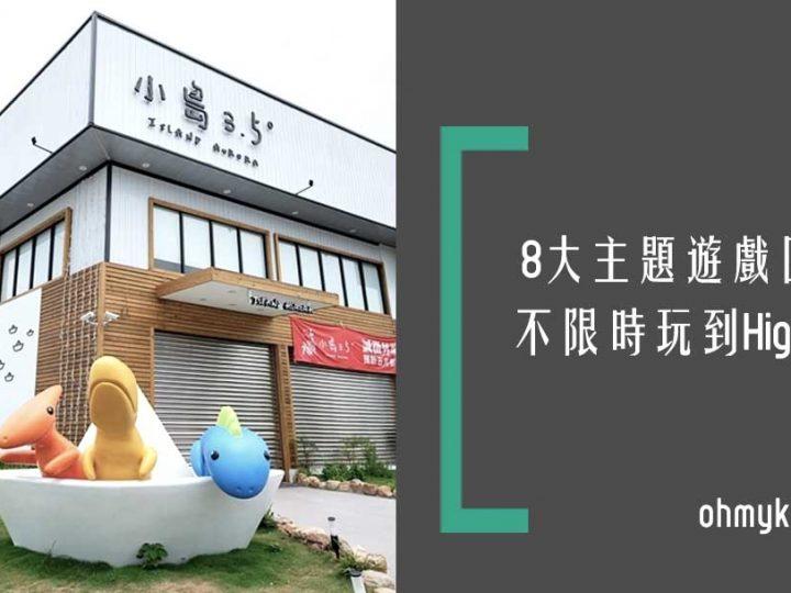 【台中親子餐廳】小島3.5度~歡迎登入恐龍島!