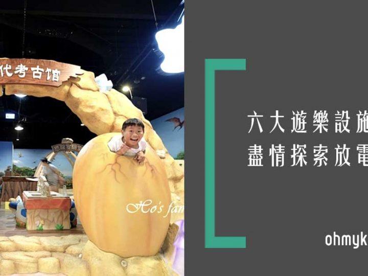 【海上奇幻漂流歷險】追風奇幻島汐止遠雄旗艦店
