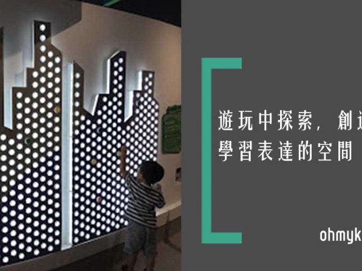 【室內放電】北角   香港兒童探索博物館