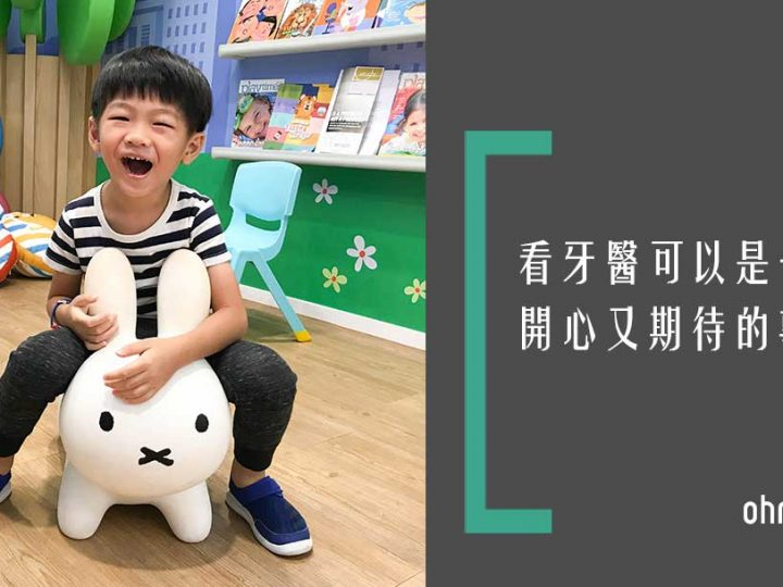 【牙醫護理】親子友善牙科診所 木系溫暖感 X 兒童遊戲室