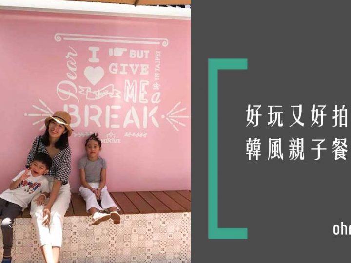 【台灣親子遊】台北精緻夢幻吃韓國料理 X 兒童Spa體驗