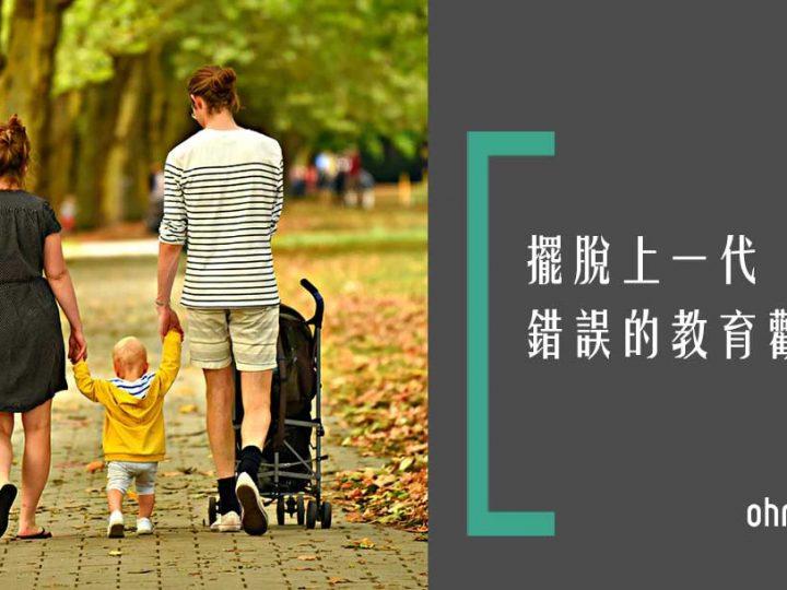 現代父母要有的五大正確教育觀念