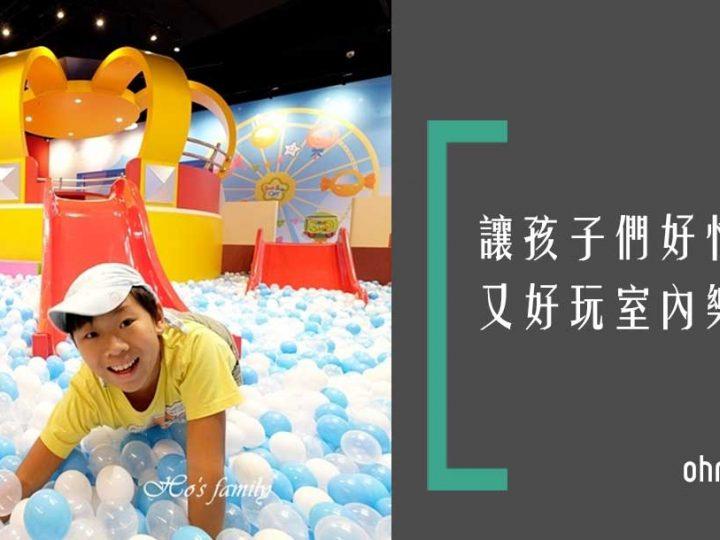 【台北親子景點】全新大型親子室內樂園四大主題豐富玩樂異想世界