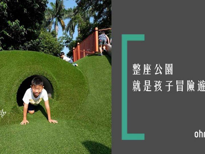 【新北特色公園】板橋四維公園~來巨獸攀爬遊戲場冒險!