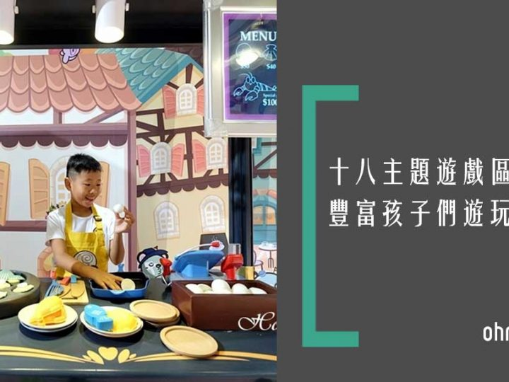 【台中貝兒絲樂園】親子館首創室內飛天小火車!