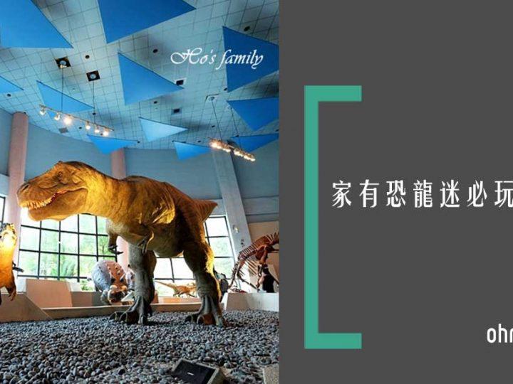 【台中親子景點】恐龍迷必訪科學博物館