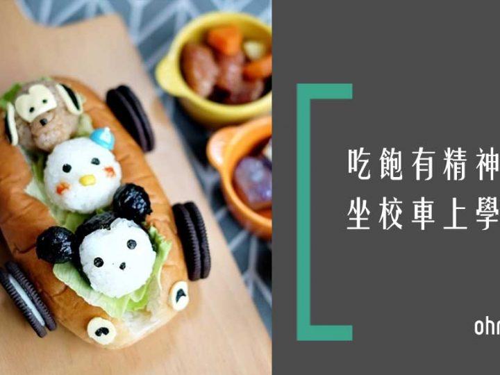 【親子料理】兒童早餐造型便當食譜~迪士尼Tsum Tsum飯糰