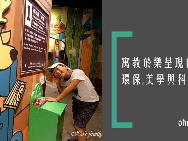 【彰化新景點】卷木森活館~魔法森林王國親子觀光工廠!