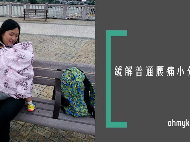 【媽媽分享】腰痠背痛及媽媽手的改善方法