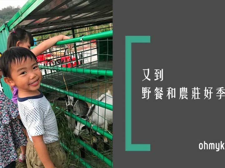 【戶外郊遊】農莊X燒烤場X遊樂設施X餵小動物休閒農莊