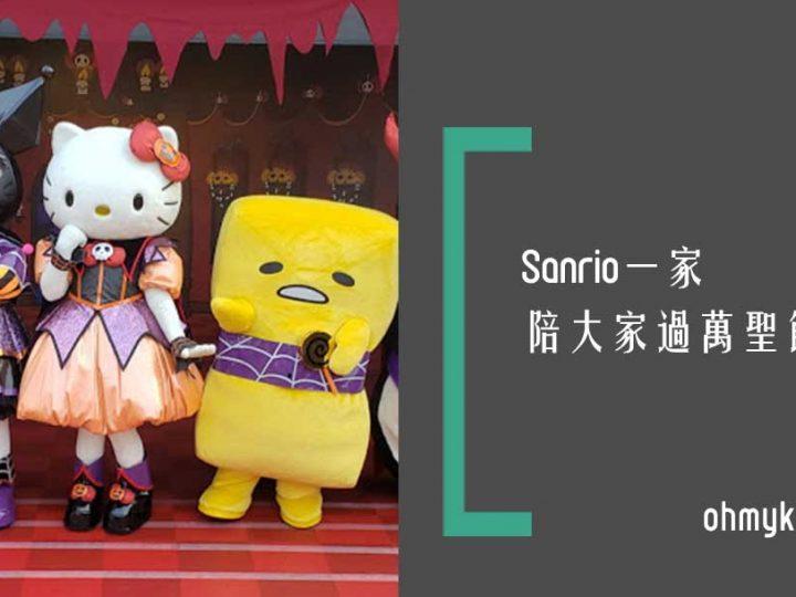 【Sanrio無限派糖】哈囉喂Kitty攪乜鬼 心驚驚打卡食鬼餐