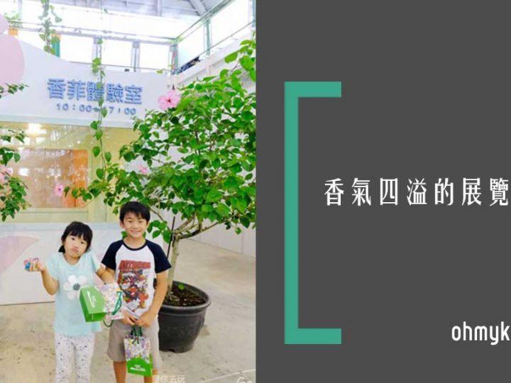 [宜蘭]香草菲菲芳香植物博物館