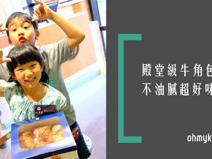 [香港]八月堂殿堂級牛角包