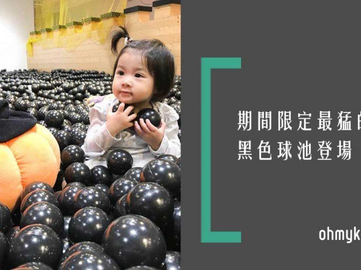 【萬聖節限定】最潮黑色球池 X 搞鬼餐飲@大樹先生的家香港店