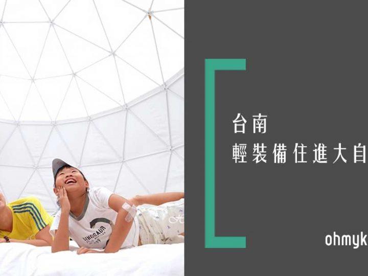 【台南露營】純白星空帳篷高質感親子露營!