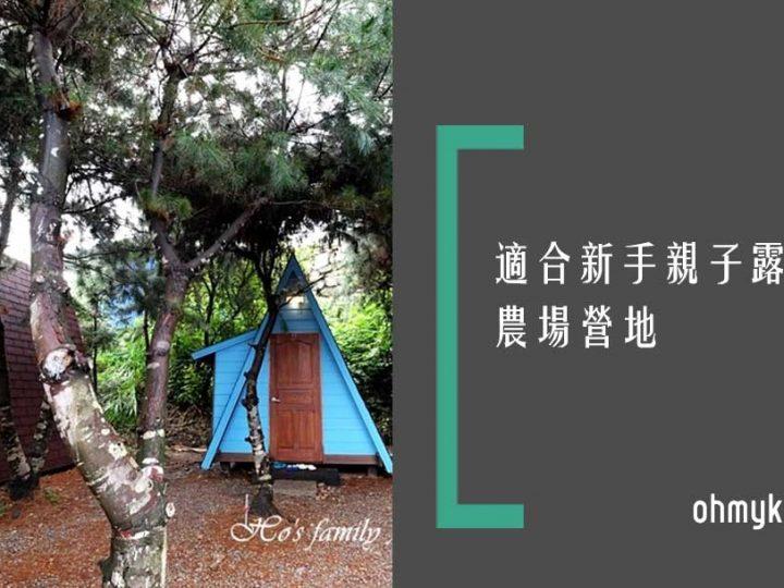 南投水岸松林農場露營區|輕裝備新手來住精靈村!