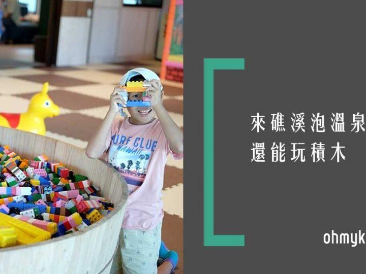 【宜蘭兆品酒店礁溪】全台首創積木溫泉親子飯店新開幕