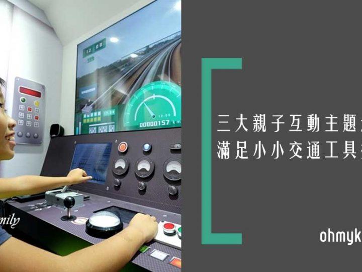 【桃園親子景點】免費室內交通工具遊戲館新開幕!