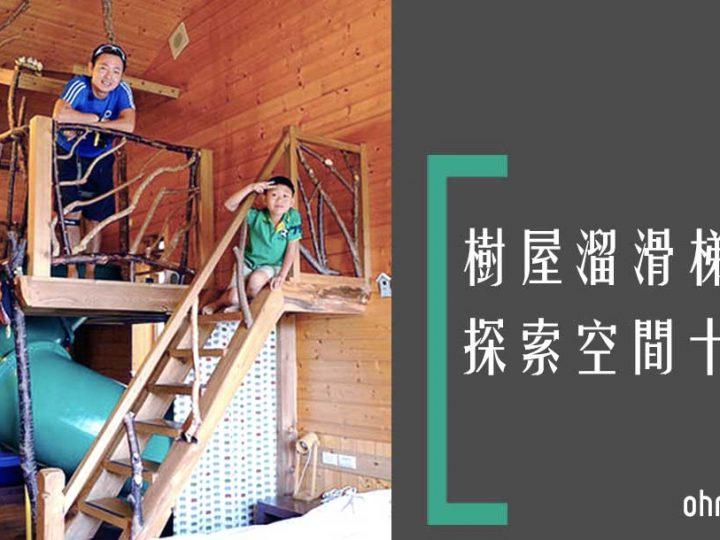 [南投]果林中的酷民宿!樹屋滑梯床、攀岩…孩子的最佳秘密基地~黃慶果園民宿