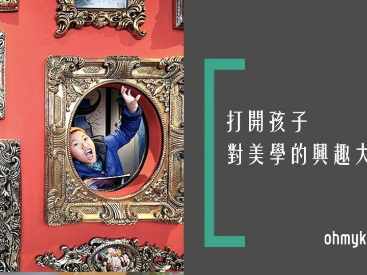 【宜蘭室內景點】亞洲唯一「畫框博物館」打開孩子的想像世界